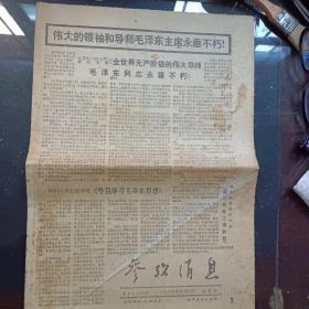 参考消息,1976年9月30日(今日4版)
