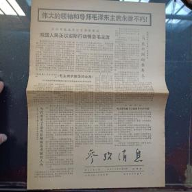 参考消息,1976年9月26号(今日4版)