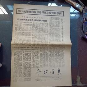 参考消息,1976年9月25日(今日4版)