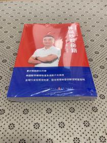 林园炒股秘籍 王洪笑傲股市30年 平装