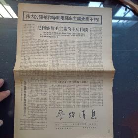 参考消息,1976年9月24日(今日4版)