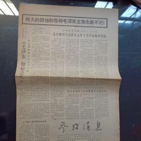 参考消息,1976年9月23日(今日4版)