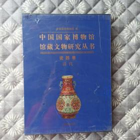中国国家博物馆馆藏文物研究丛书——瓷器卷(清代)