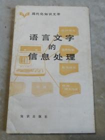 包邮 现代化知识文库 语言文字的信息处理