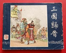 三国归晋(60年代老版三国)上美版