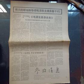 参考消息,1976年9月21日(今日4版)