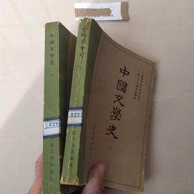 中国文学史一二册