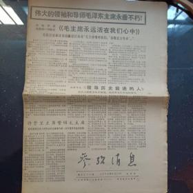 参考消息,1976年9月17日(今日4版)
