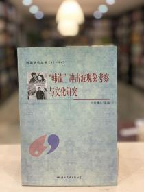 韩流冲击波现象考察与文化研究(韩国研究丛书 全一册 HD)