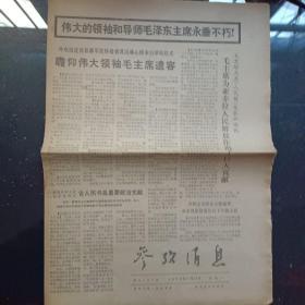 参考消息,1976年9月13日(今日4版)