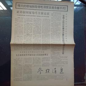 参考消息,1976年9月12日(今日4版)