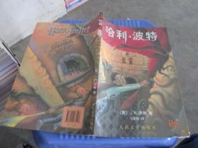 哈利波特与密室  品如图 正版有防盗版水印 货号5-7