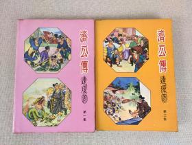 港版老连环画《济公传》第一、二集两册全,香港海鸥出版公司 1980年出版,繁体老版本