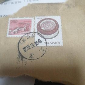 信销邮票两张
