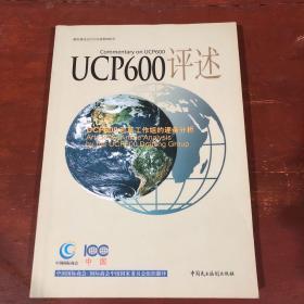 CUP600评述 : CUP600起草工作的逐条分析