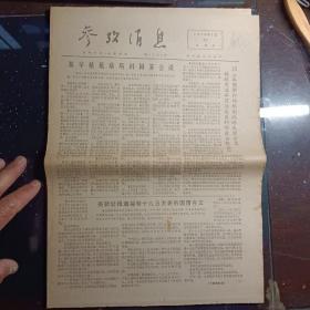 参考消息,1976年1月22日(今日4版)