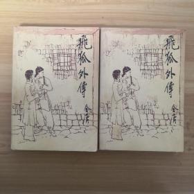 飞狐外传(上下)册