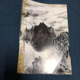 国画集.6.山水