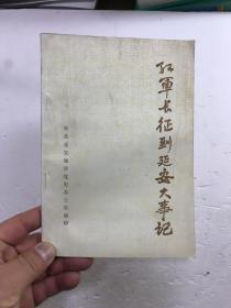红军长征到延安大事记(原版现货、内页干净)