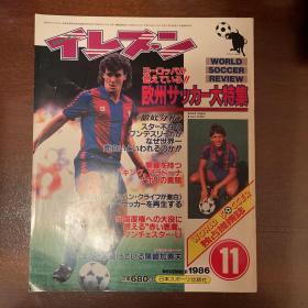 1986年第五期日本足球文摘原版世界杯画册 world cup赛后特刊11月