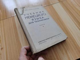 俄文原版 中等专业学校德语教科书票【1957】