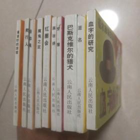 福尔摩斯探案全集 连环画10册