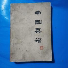 中国菜谱(北京)
