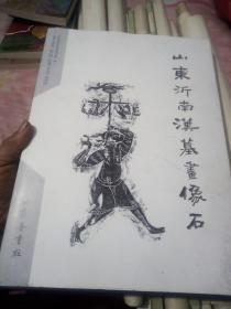山东沂南汉墓画像石