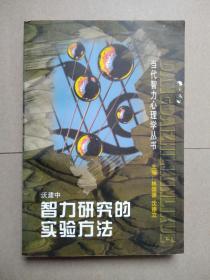 智力研究的实验方法(当代智力心理学丛书)