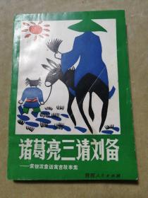 包邮 诸葛亮三请刘备 袁银波童话寓言故事集【下册】