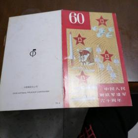 中国人民解放军建军六十周年邮折