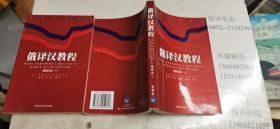 俄译汉教程(增修本上下册)大32开本  包邮挂费