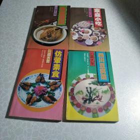 川菜大全:家庭药膳、仿荤素菜、家庭小吃、四川豆腐菜(4本合售)