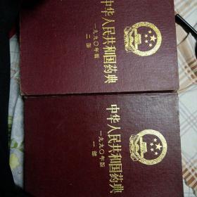 中华人民共和国药典(一,二)部