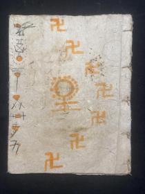 国家非物质文化遗产  清贵州地区水书写本一册全  29*22cm