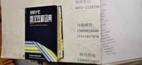 现代俄汉双解词典  大32开本精装   包快递费