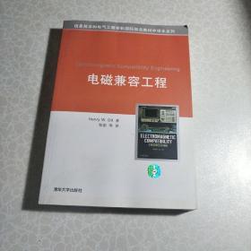 信息技术和电气工程学科国际知名教材中译本系列:电磁兼容工程
