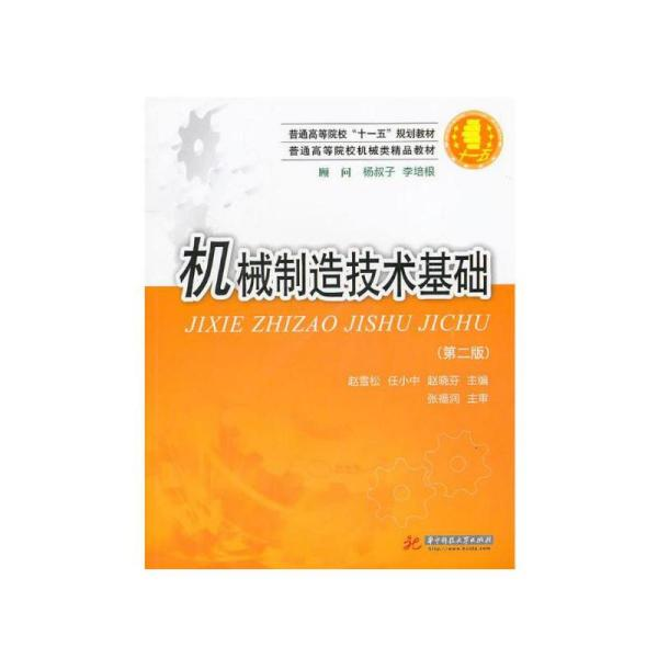 机械制造技术基础(第2版)