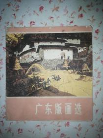 广东版画选