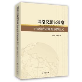 网络反恐大策略:如何应对网络恐怖主义 盘冠员 章德彪 时事出版社9787519500511正版全新图书籍Book