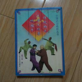 中国武功绝招丛书: 传统杨氏大架太极拳 械 推手    包邮挂