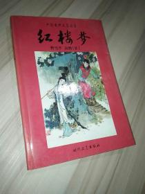 红楼梦(下册)——中国古典小说名著书系
