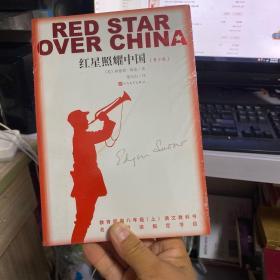 红星照耀中国(青少版