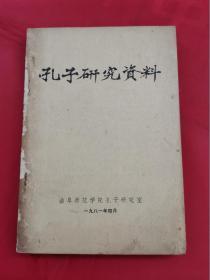 孔子研究资料(1981年曲阜师范学院孔子研究室编)