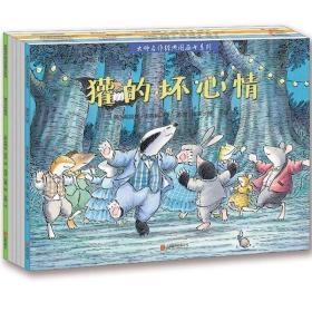 全新正版正版 大师名作经典图画书系列 套装全集共6册 懒洋洋的秘密/獾的坏心情等 苏珊.华莱经典获奖作品 獾的礼物姊妹篇