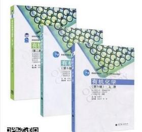 有机化学(第5版)李景宁上下册+学习指导第二版3本