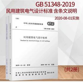 全新正版正版共2册2020年新标准gb GB 51348-2019民用建筑电气设计标准 含条文说明 行标变国标代替JGJ16-2008民用建筑电气设计规范民规