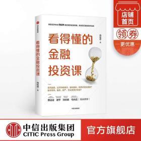 全新正版看得懂的金融投资课 向松祚 著 金融投资理财 投资思维 致富方法论 财富自由 中信出版社图书 正版