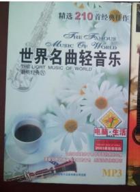 世界名曲轻音乐(MP3\ CD—ROM 光盘)210首 1碟