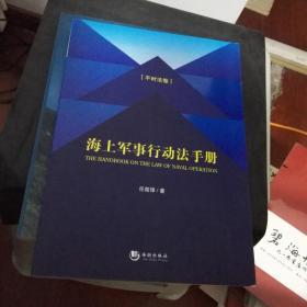 海上军事行动法手册(平时法卷 ).
